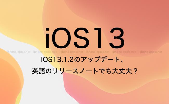 iOS13.1.2のアップデート、英語のリリースノートでも大丈夫?