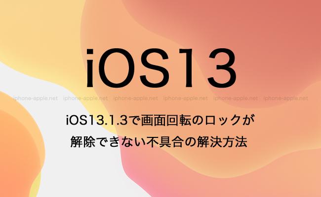 iOS13.1.3で画面回転のロックが解除できない不具合の解決方法