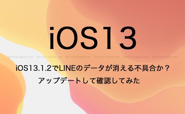 iOS13.1.2でLINEのデータが消える不具合か?アップデートして確認してみた