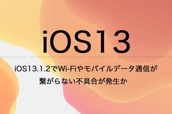 iOS13.1.2でWi-Fiやモバイルデータ通信が繋がらない不具合が発生