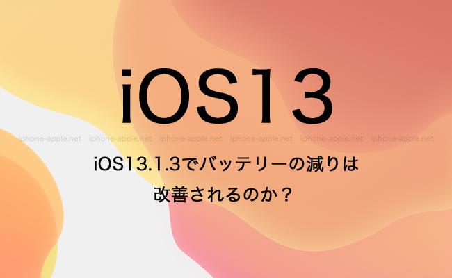 iOS13.1.3でバッテリーの減りは改善されるのか?
