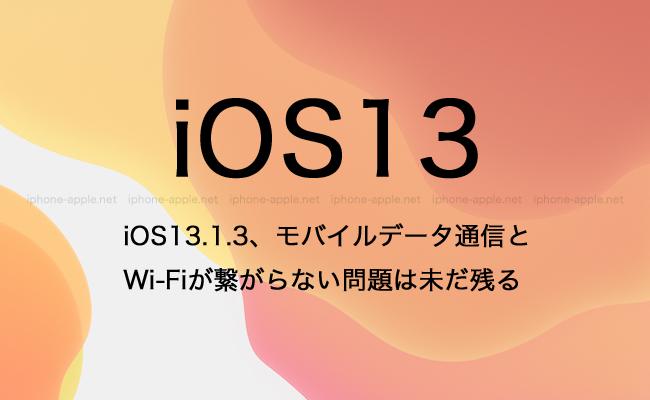 iOS13.1.3、モバイルデータ通信とWi-Fiが繋がらない問題は未だ残る