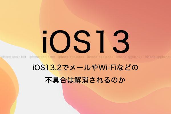 iOS13.2でメールやWi-Fiなどの不具合は解消されるのか