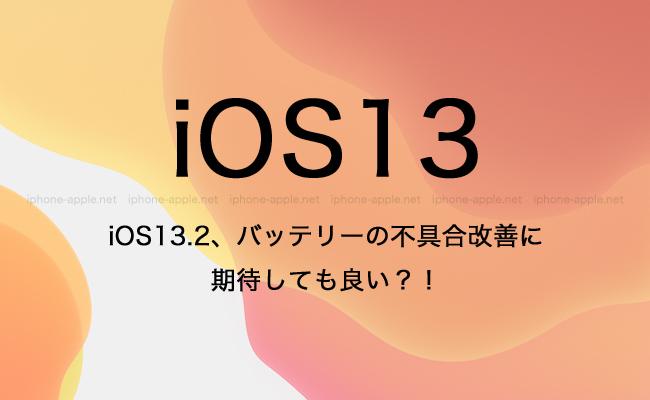 iOS13.2、バッテリーの不具合改善に期待しても良い?!