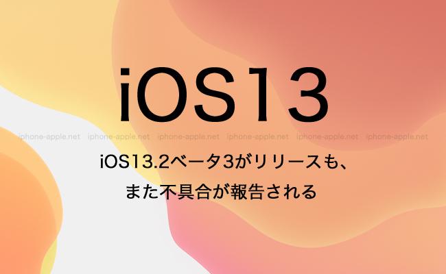 iOS13.2ベータ3がリリースも、不具合は残ったまま