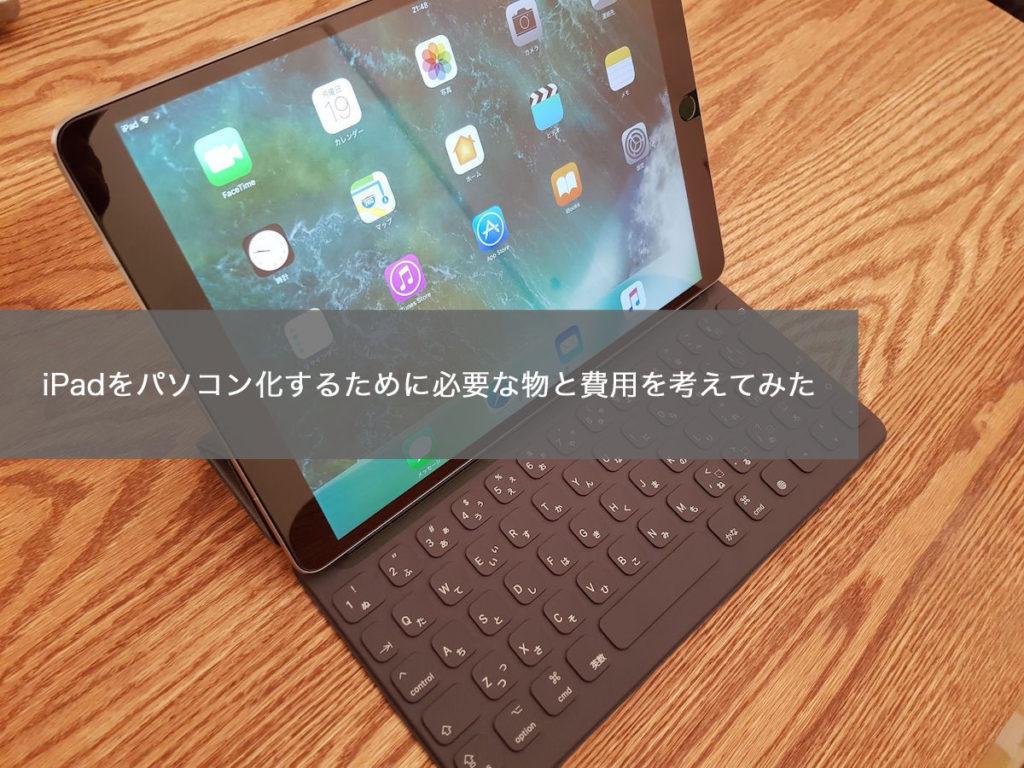 iPadをパソコン化するために必要な物と費用を考えてみた結果…