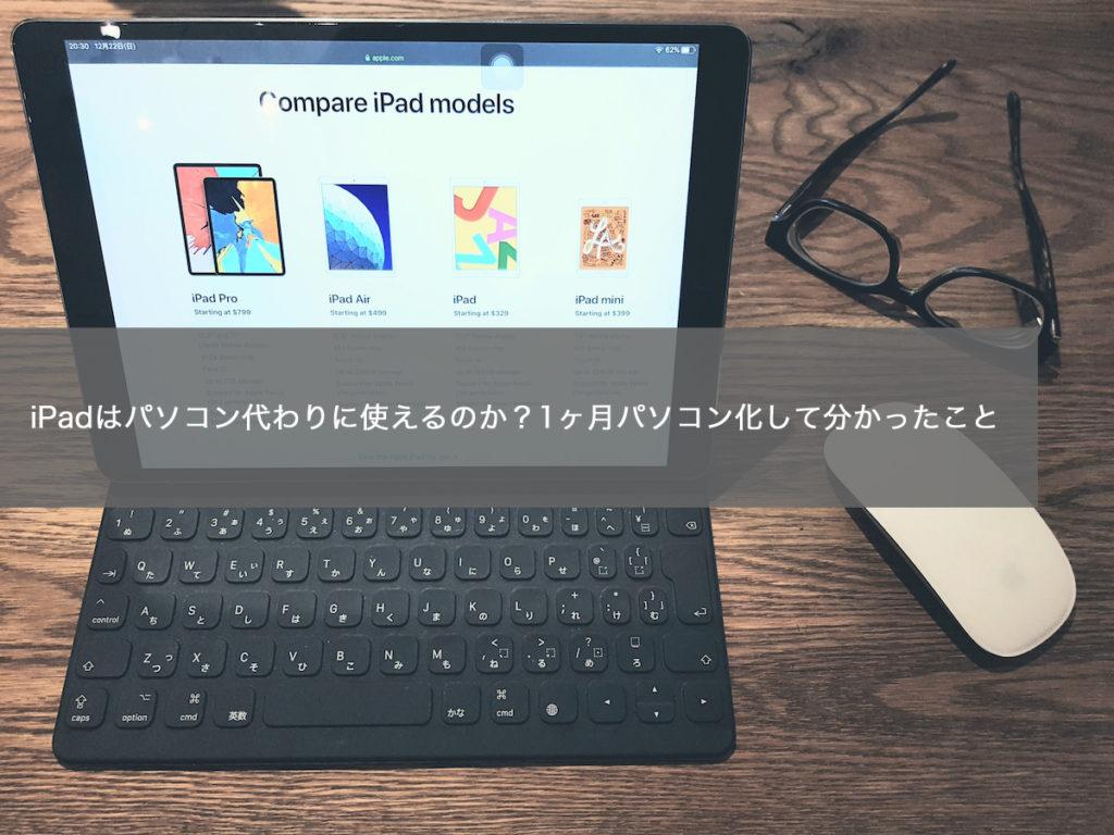 iPadはパソコン代わりに使えるのか?1ヶ月パソコン化して分かったこと