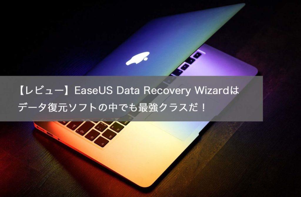 【レビュー】EaseUS Data Recovery Wizardはデータ復元ソフトの中でも最強クラスだ!