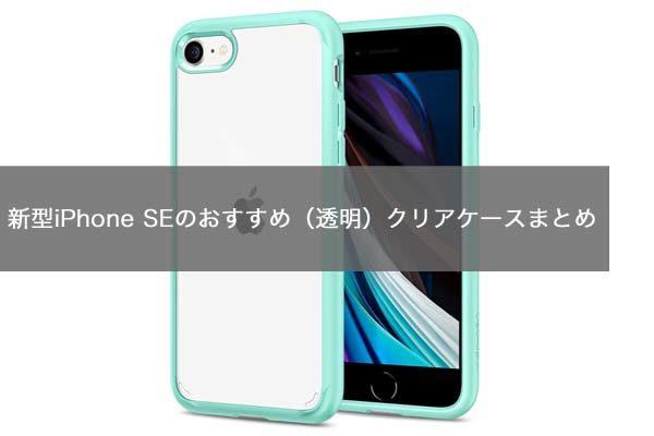 新型iPhone SEのおすすめ(透明)クリアケースまとめ