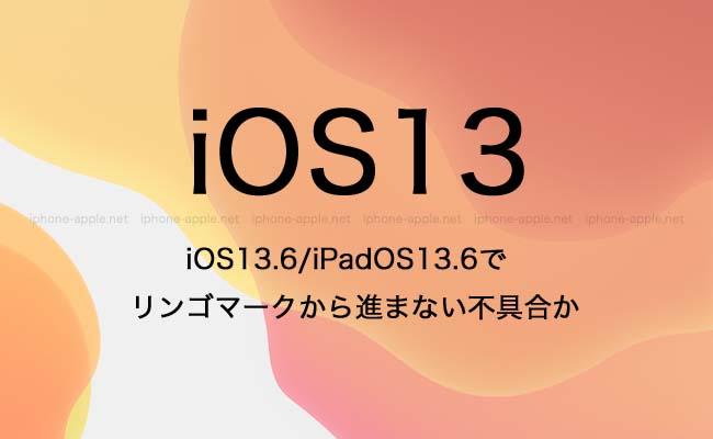 iOS13.6/iPadOS13.6でリンゴマークから進まない不具合か