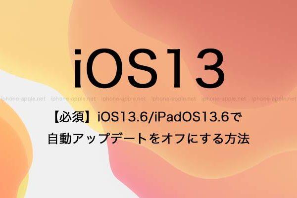 【必須】iOS13.6/iPadOS13.6で自動アップデートをオフにする方法