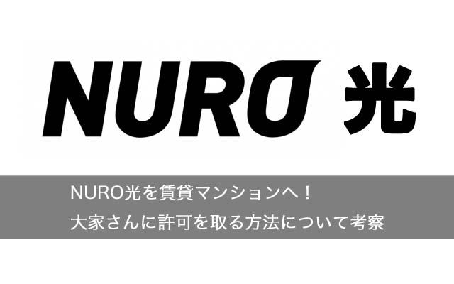 NURO光を賃貸マンションへ!大家さんに許可を取る方法について考察