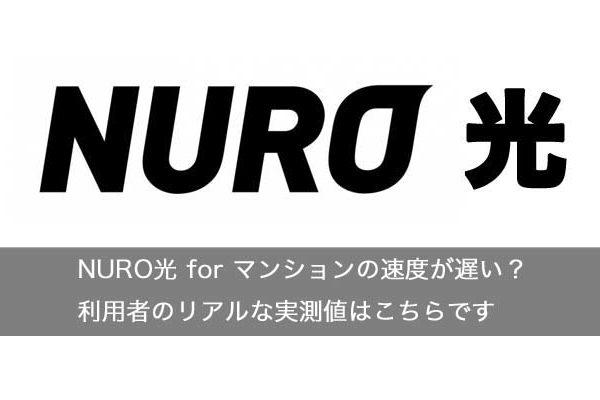 NURO光 for マンションの速度が遅い?利用者のリアルな実測値はこちらです